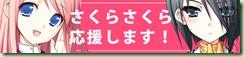 sakurasakura_banner