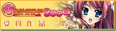 bana_jushou2009