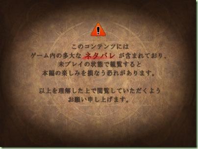 Disc of Eibon「魔女の楽園(テンシノラクエン)」
