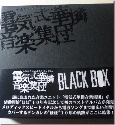 電気式華憐音楽集団 ベストアルバムボックスセット BLACK BOX