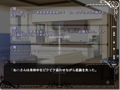 Sacred†Vampire ソフマップオリジナル特典『霧姉ちゃんは懲りない』