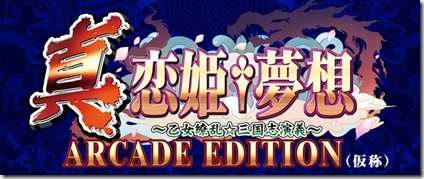 「真・恋姫†夢想 ARCADE EDITION(仮称)」ティザーサイト