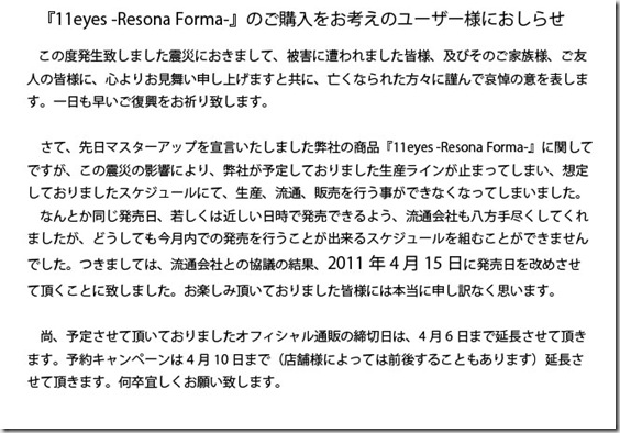Lass『11eyes -Resona Forma-』