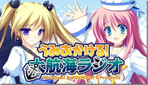 「Whirlpool & HOOKSOFT Presents うみおかける!大航海ラジオ」