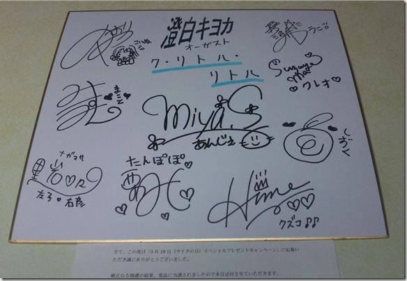 3月19日(サイクの日)スペシャルプレゼントキャンペーン D賞:声優陣によるサイン入り色紙