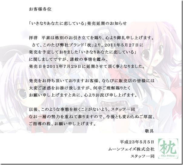 「いきなりあなたに恋している」発売延期のお知らせ