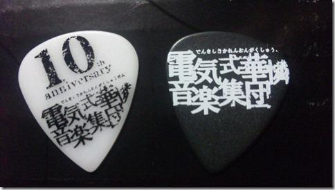 電気式華憐音楽集団 10th anniversary white box