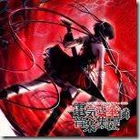 電気式華憐音楽集団ベストアルバム「電気式音楽集(赤盤)」