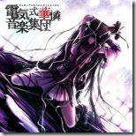 電気式華憐音楽集団ベストアルバム「華憐的音楽集(青盤)」