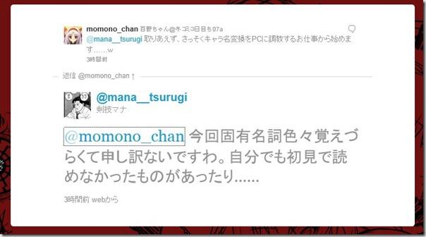 @mana__tsurugi
