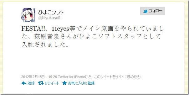 ゲームブランド、ひよこソフトの公式Twitter