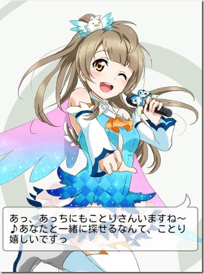 ことりちゃんイベント「唇からI love you」 - ラブライブ! スクールアイドルフェスティバル