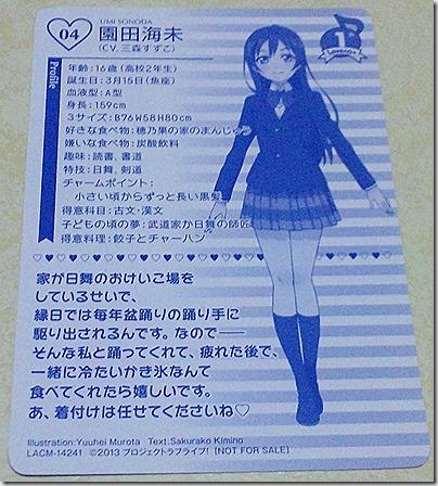 TVアニメ 『ラブライブ!』 2期 第3話 挿入歌 「ユメノトビラ」
