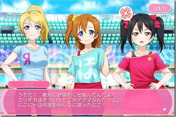穂乃果ちゃんイベント 「初イベントは大変!?」 - ラブライブ! スクールアイドルフェスティバル