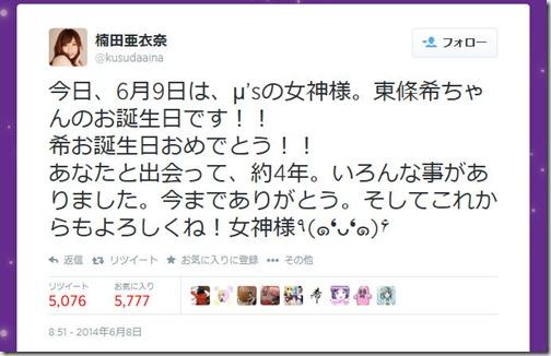 6月9日はμ'sの女神様、東條希ちゃんのお誕生日です!