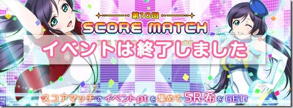 希ちゃんのCOOL FRESH!! 第10回スコアマッチ - ラブライブ! スクールアイドルフェスティバル