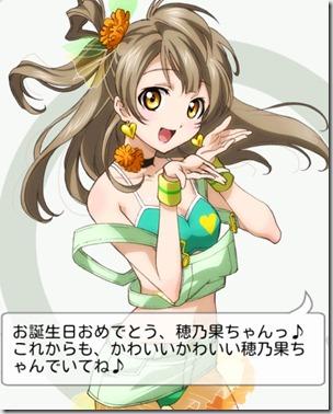 8月3日 穂乃果ちゃんのお誕生日 - ラブライブ! スクールアイドルフェスティバル