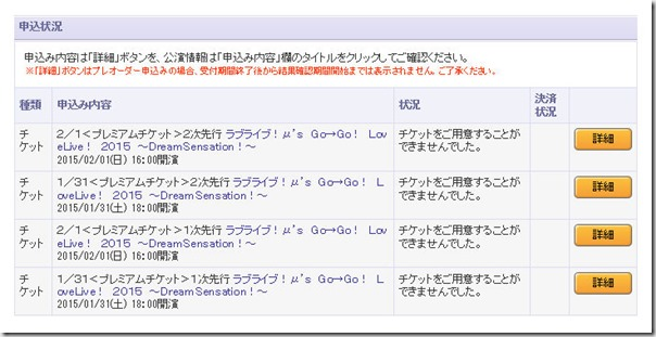 ラブライブ! μ's GO→GO! LoveLive! 2015 〜Dream Sensation!〜