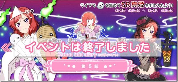 真姫ちゃんイベント 「オトノキ七不思議。」  - ラブライブ!スクールアイドルフェスティバル