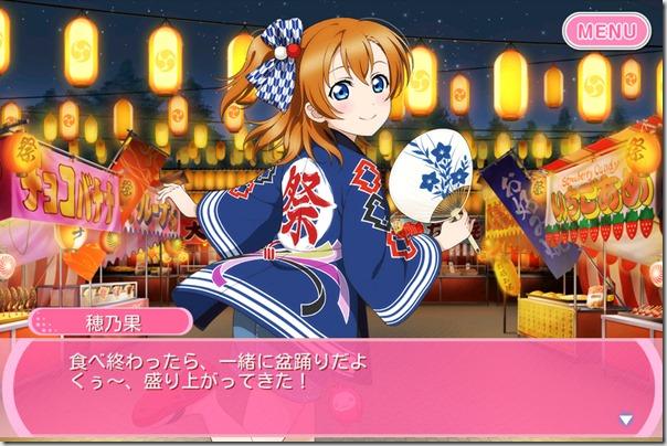 穂乃果ちゃんのお祭り 第12回スコアマッチ - ラブライブ! スクールアイドルフェスティバル