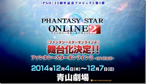 ファンタシースターオンライン2 -ON STAGE-