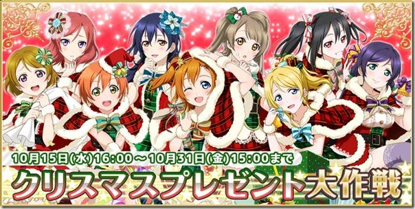 クリスマスプレゼント大作戦 - ラブライブ! スクールアイドルフェスティバル