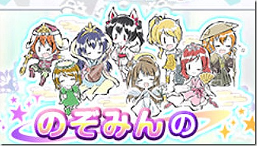 希ちゃんイベント 「のぞみんのスピリチュアルライフ。」  - ラブライブ! スクールアイドルフェスティバル