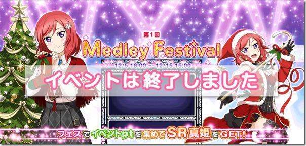 真姫ちゃんのクリスマスのおもてなし 第1回 メドレーフェスティバル - ラブライブ! スクールアイドルフェスティバル