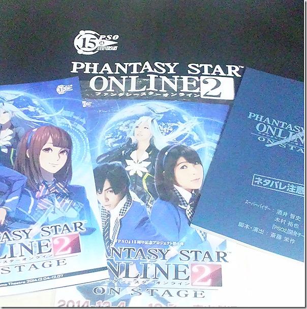 『PSO』15周年記念プロジェクト第1弾 『ファンタシースターオンライン2 -ON STAGE-』 初日公演を観覧してきましたよ! - はわろぐ