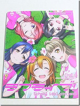 [ラブライブ!] TVアニメ2期 Blu-ray 第7巻 発売!