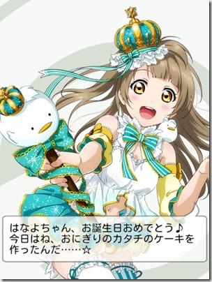 1月17日 小泉花陽ちゃんのお誕生日 - ラブライブ! スクールアイドルフェスティバル