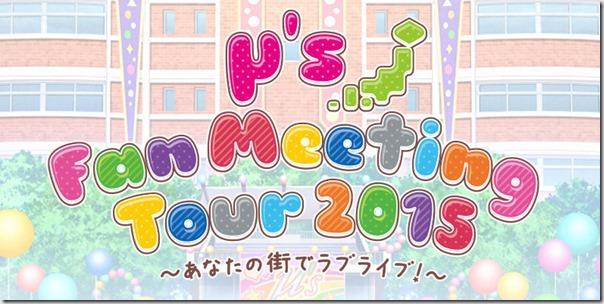 μ's Fan Meeting Tour 2015 〜あなたの街でラブライブ!〜 in 神奈川 パシフィコ横浜