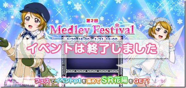 雪の精かよちんの第2回 メドレーフェスティバル 終了! - ラブライブ! スクールアイドルフェスティバル