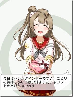 穂乃果ちゃんイベント 「それは恋の詩」 - ラブライブ! スクールアイドルフェスティバル
