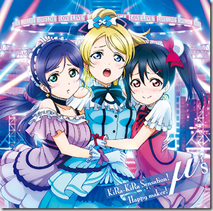 μ's 5thライブ 「μ's Go→Go! LoveLive!2015 ~Dream Sensation!~」