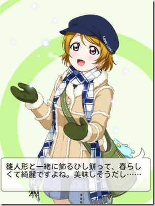 雪うさぎ希ちゃんの 第16回 スコアマッチ 終了! - ラブライブ! スクールアイドルフェスティバル