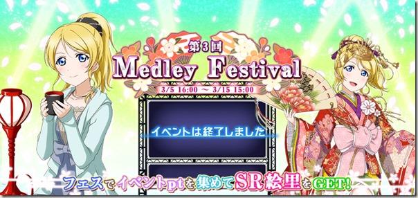 お雛さま絵里ちの第3回 メドレーフェスティバル 終了! - ラブライブ! スクールアイドルフェスティバル