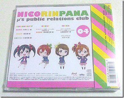 ラジオCD ラブライブ!μ's広報部 ~にこりんぱな~vol.4 発売!