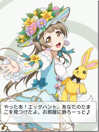 ことりちゃんのイースターエッグ 第4回 メドレーフェスティバル 終了! - ラブライブ! スクールアイドルフェスティバル