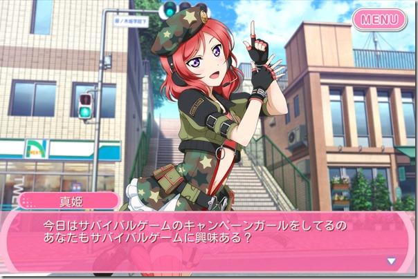 真姫ちゃんイベント 「精一杯笑おうか」 終了! - ラブライブ! スクールアイドルフェスティバル