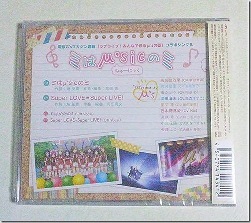 電撃G'sマガジン連載「ラブライブ!みんなで作るμ'sの歌」コラボシングル 「ミはμ'sicのミ」