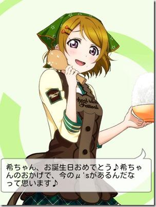 6月9日はμ'sのわしわし担当、東條希ちゃんのお誕生日です! おめでとやん~! - ラブライブ! スクールアイドルフェスティバル