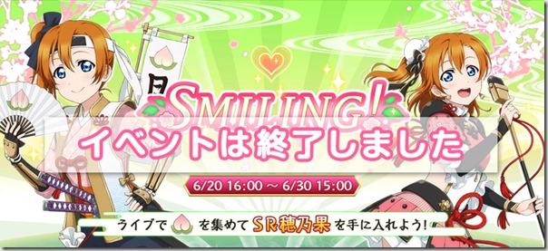 穂乃果ちゃんイベント 「SMILING!」 終了! + フルーツガール投票 中間発表 - ラブライブ! スクールアイドルフェスティバル