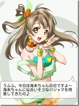 仮面エリチカちゃんの 第19回 スコアマッチ 終了! - ラブライブ! スクールアイドルフェスティバル