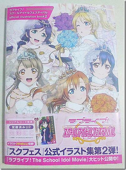 スクフェス official illustration book 2 発売!
