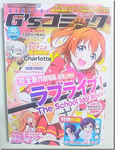 「東條希にいてんご」が付録の電撃G'sコミック2015年8月号 と収納雑貨を購入