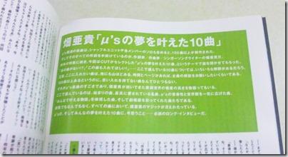 ラブライブ!The School Idol Movie 6週目 フィルムクジの運命は? & 「ラブライブ!」 全32P大特集の CUT 2015年8月号 購入!