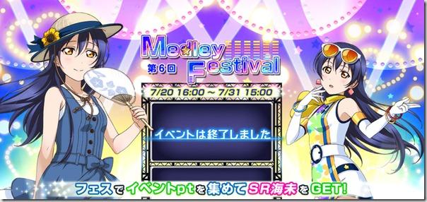 レトロポップ海未ちゃんの 第6回 メドレーフェスティバル 終了! - ラブライブ! スクールアイドルフェスティバル