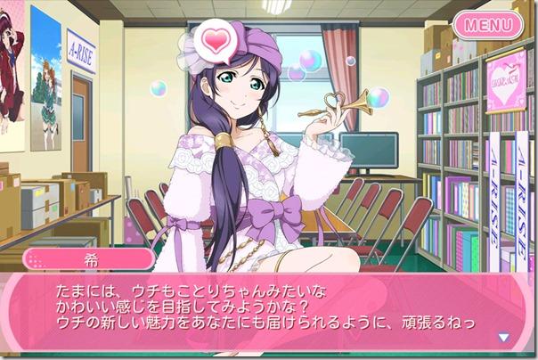 希ちゃんマカロンイベント 「今日が輝く予感」 終了! - ラブライブ! スクールアイドルフェスティバル