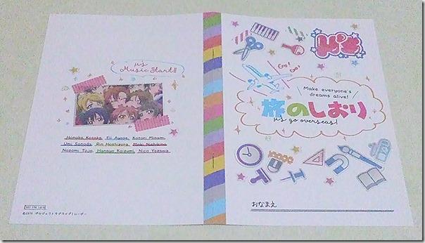 ラブライブ!The School Idol Movie 8週目 色紙の再配布&旅のしおり やり遂げたよ・・・コンプまで!